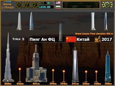 Най-Високите Сгради Пъзел