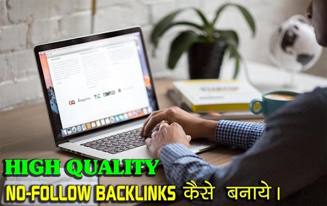 High Quality No Follow Backlinks Kaise Banaye
