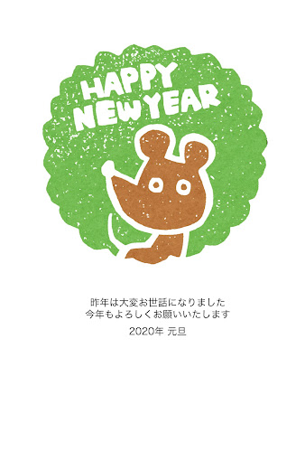 モコモコ型のねずみの芋版年賀状 (子年)