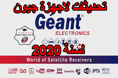 كل تحديثات GEANT لسنة 2020