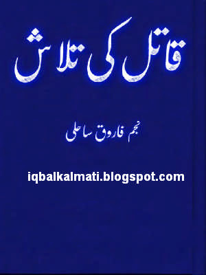 Qatil Ki Talash by Najam Farooq Free Download Urdu Novel