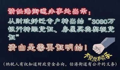 """江苏南通政府为""""只征不补""""目的玩阴阳合同,玩火自焚,被受害者抓住违法要害成被控告人"""
