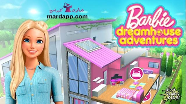 تحميل لعبة باربي دريم هاوس barbie dream house للكمبيوتر والاندرويد مجانا