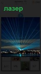 лазерное шоу и лучи во все стороны очень далеко расходятся