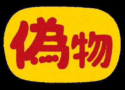 「偽物」のイラスト文字