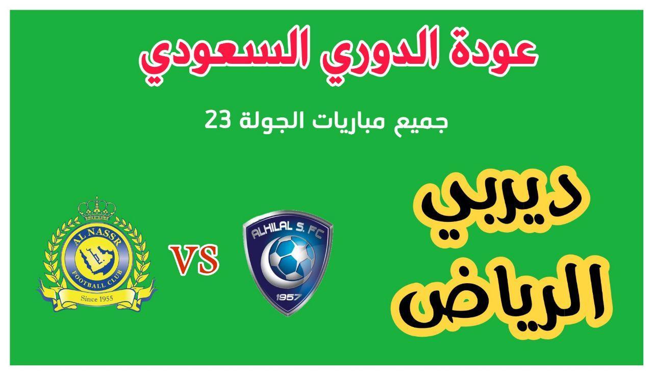 الدوري السعودي يعود ... و الهلال يلتقي النصر في قمة ...