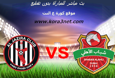 موعد مباراة شباب الاهلى والجزيرة اليوم 10-1-2020 كاس الخليج الاماراتى