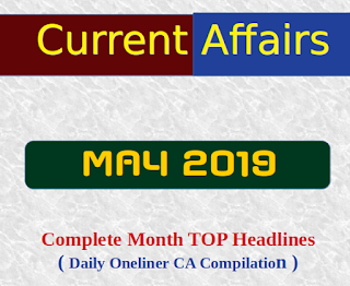 MAY 2019 : Complete Month Current Affairs Oneliners ( Daily CA Compilation )