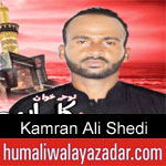 https://humaliwalaazadar.blogspot.com/2019/09/kamran-ali-shedi-nohay-2020.html