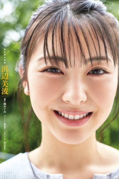 Minami Hamabe 浜辺美波, Shukan Bunshun 2020.07.02 (週刊文春 2020年7月2日号)