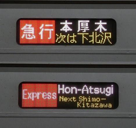 東京メトロ千代田線 小田急線直通 急行 本厚木行き3 4000形
