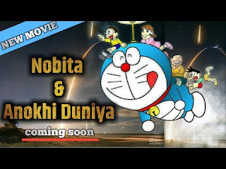 CONFIRMED : Nobita and Anokhi Duniya Coming soon. Release date and details Info - New Doraemon Movie In Hindi releasing in india