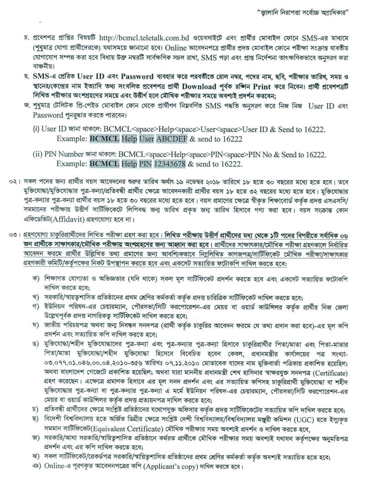 Barapukuria Coal Mining Company Limited (BCMCL) Job Circular 2018