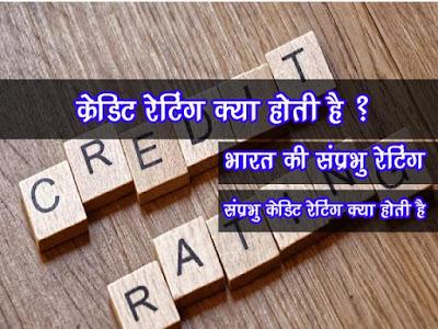 क्रेडिट रेटिंग क्या होती है | भारत की 'संप्रभु रेटिंग' |  What is credit Rating in Hindi
