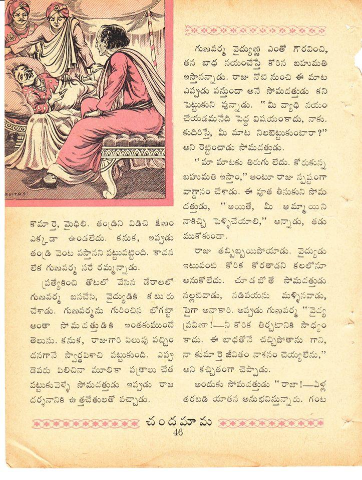 Chandamama story books in telugu
