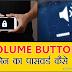 Volume Button को फ़ोन का पासवर्ड कैसे बनाएं