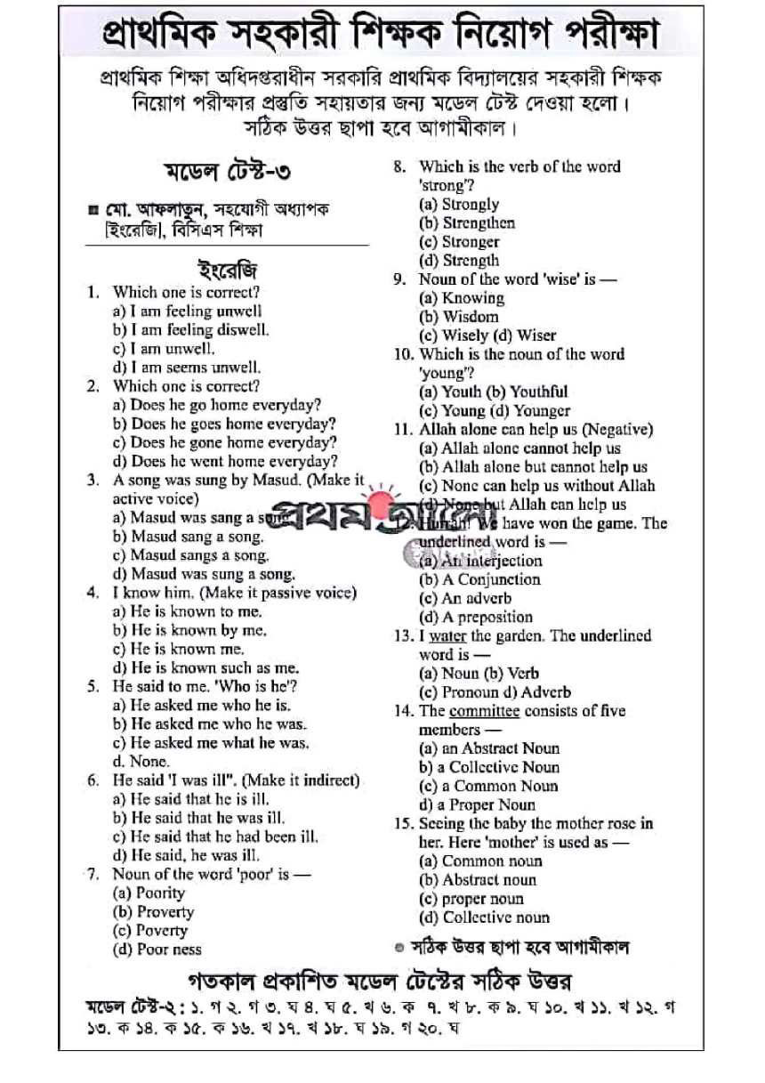 Assistant Teacher Exam Question Paper