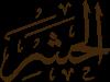 Alhashr