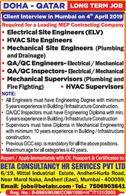 ELV Engineer, Electrical Engineer, Mechanical Engineer, Site Engineer, QA/QC Engineer, HVAC Jobs, HVAC Supervisor, MEP Jobs, Qatar Jobs, Doha Jobs, Beta Consultancy Jobs,