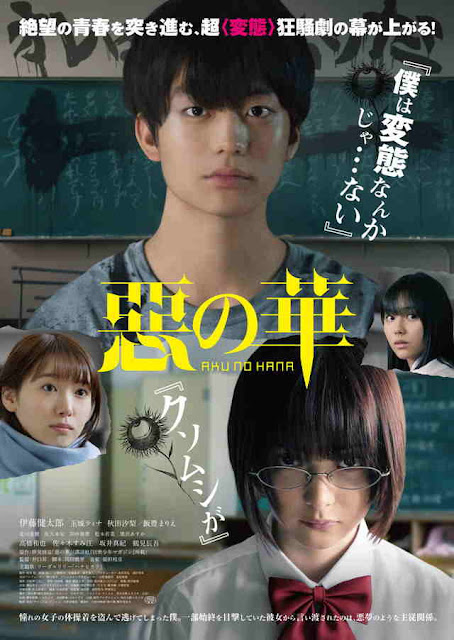 Inilah Trailer Film The Flowers of Evil Live Action