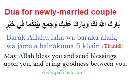 dua for newly-married couples with Arabic & English