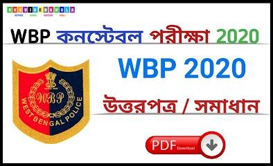 WBP 2020 Answer key।পুলিশ কনস্টেবল পরীক্ষার 2020 প্রশ্নপত্র সমাধান।Wbp 2020 পরীক্ষার উত্তরপত্র
