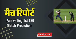 Who will win Today International T20 match Eng vs Aus 1st? Cricfrog