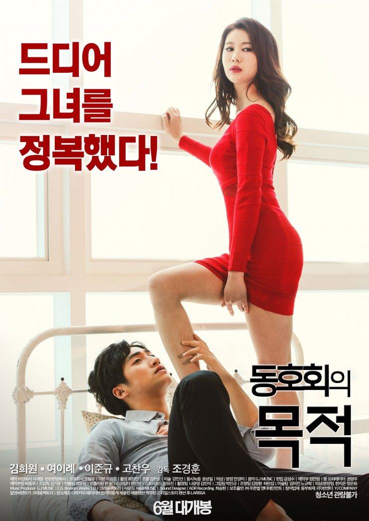 Purpose of Club Full Korea 18+ Adult Movie Online Free