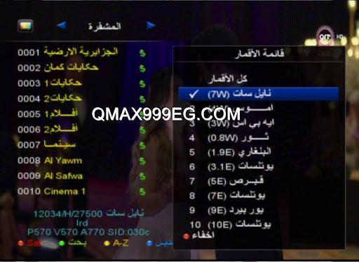احدث ملفات قنوات معرب وأنجليزى ملفات شهر رمضان ملفات تعمل على qmaxh1-h1mini-h3mini-h2mini