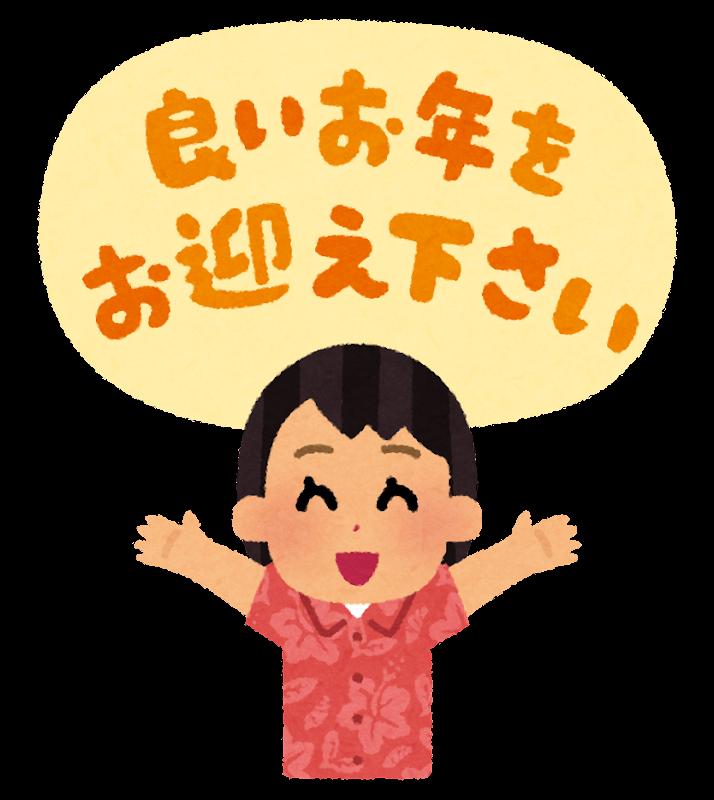 """「良いお年を 無料」の画像検索結果"""""""