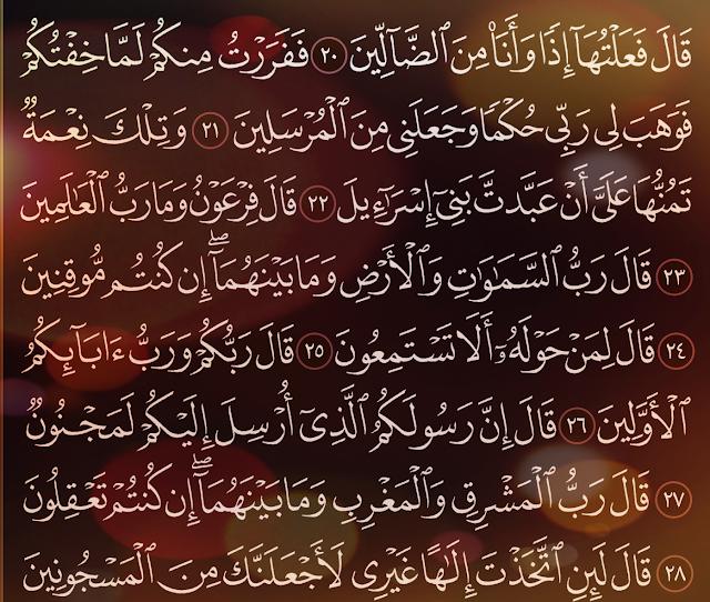 شرح وتفسير سورة الشعراء surah Ash-Shu'ara ( من الآية 20 إلى الاية 39 )