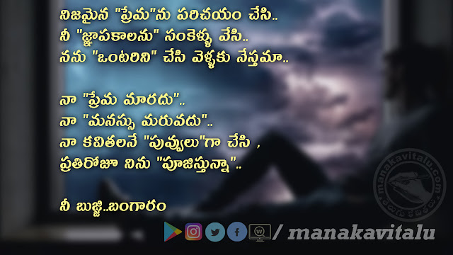 Telugu prema kavithalu images