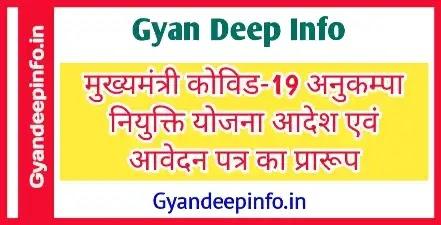 CM Covid-19 Anukampa Niyukti Yojana Order - मुख्यमंत्री कोविड-19 अनुकंपा नियुक्ति योजना आदेश तथा अनुकम्पा नियुक्ति आवेदन पत्र का प्रारूप