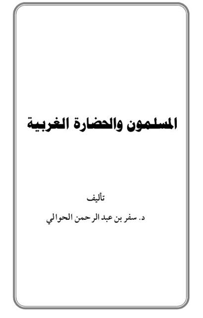 كتاب المسلمون والحضارة الغربية