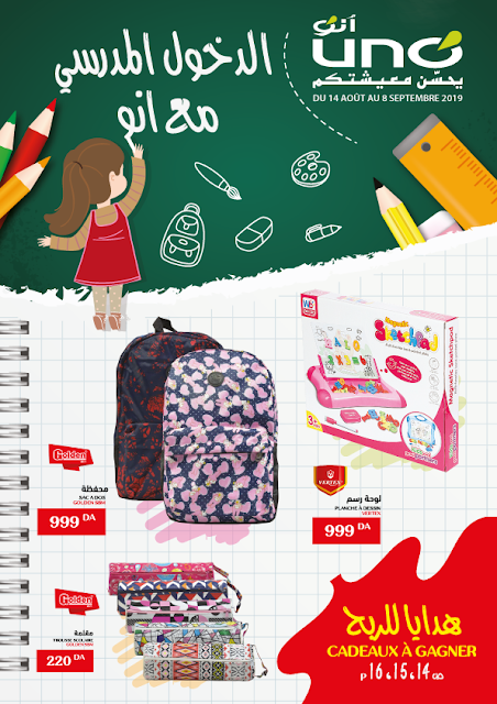 catalogue uno algerie aout septembre rentree scolaire 2019