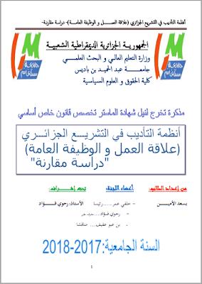 مذكرة ماستر: أنظمة التأديب في التشريع الجزائري PDF