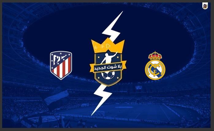 نتيجة مباراة ريال مدريد واتلتيكو مدريد اليوم في الدوري الاسباني