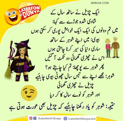 Lateefon Ki Duniya best hd jokes