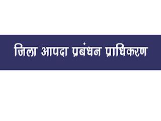 Jila Aapda Prabandhan Pradhikran