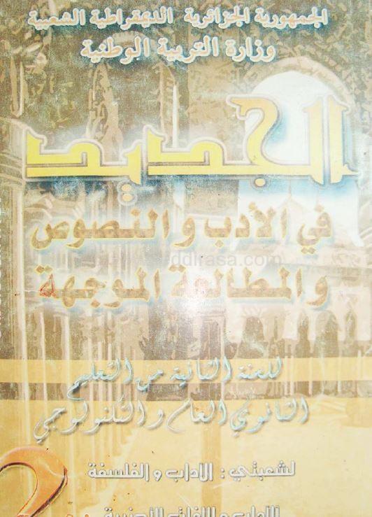 كتاب اللغة العربية للسنة الثانية ثانوي شعبة اداب وفلسفة