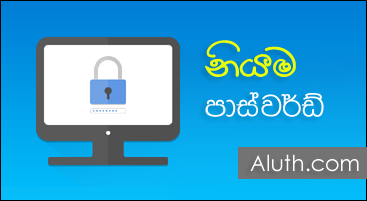 http://www.aluth.com/2016/12/how-to-create-strong-password-sinhala.html