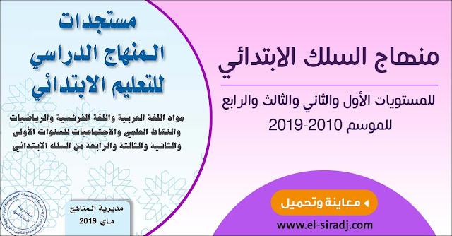 منهاج السلك الابتدائي للمستويات الأول والثاني والثالث والرابع للموسم 2019-2010