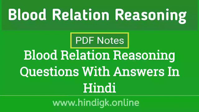 Blood Relation Reasoning Questions in Hindi pdf