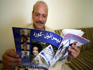 """فيديو : يفضح وجود مجلة اسمها """"كوردستان"""" في اسرائيل تثقف للأنفصال عن العراق"""