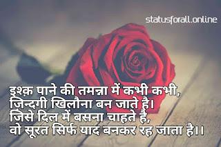 Sad Feeling WhatsApp Status in Hindi 2020 (सैड जिंदगी)