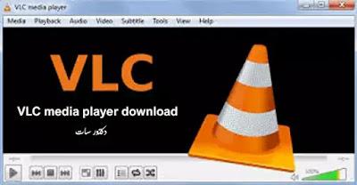 vlc media player مشغل ملفات iptv وملفات m3u 2021