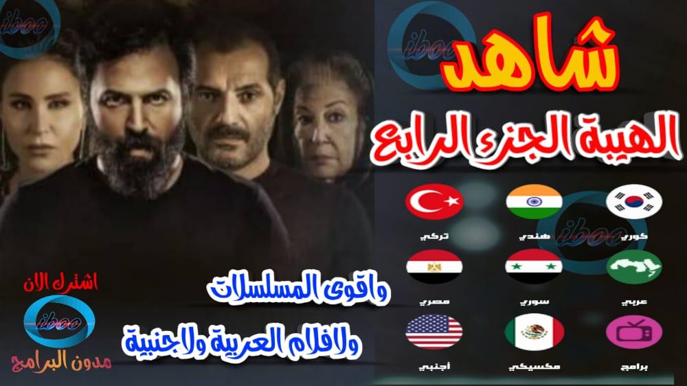 مسلسل الهيبة الجزء الرابع الرد مع اقوى وافضل تطبيق للمسلسلات السورية و العربية