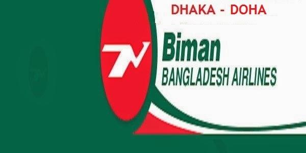 Dhaka-Doha Flight Fare of Biman Bangladesh Airlines