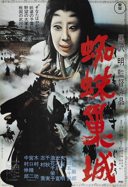 "Movie poster for Akira Kurosawa's 1957 film ""Throne of Blood"" (Kumonosu-jô)"