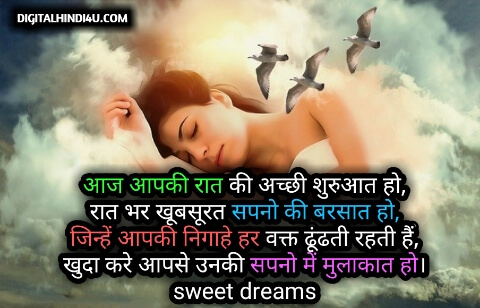 good-night-shayari-walpaper-download